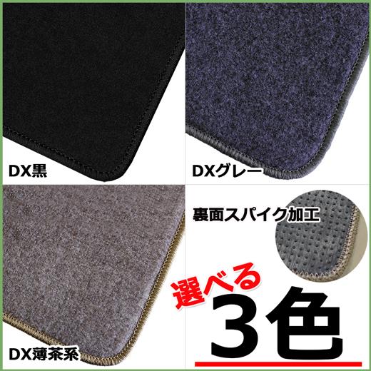 DXフロアマットの特徴2