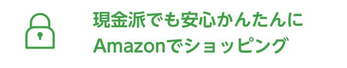 Amazon現金チャージとは