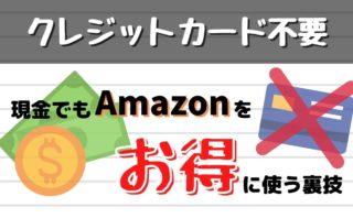 【現金派必見】Amazonは現金チャージでお得に使おう!