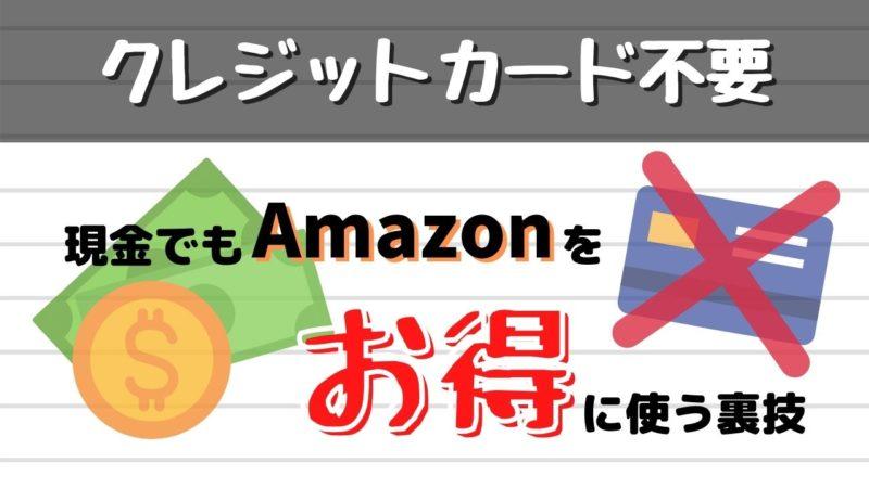 【現金派必見】Amazonは現金チャージでお得にポイントを貯めよう