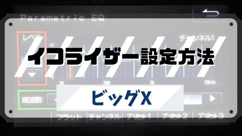 アルパインのナビ【ビックX】でのオススメのイコライザー設定方法