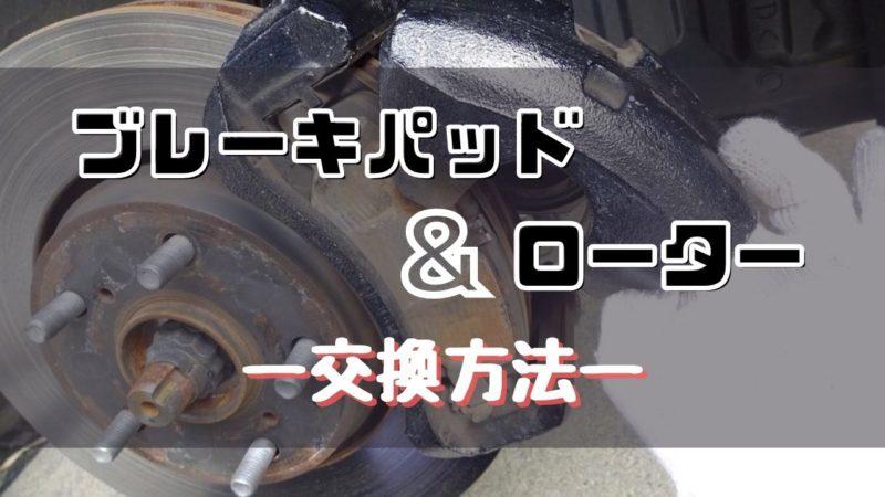 【DIY】ブレーキパッドとローターの交換方法。自分でやると費用が安い