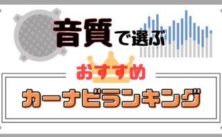 【2020最新版】おすすめの社外カーナビランキング【音質重視】