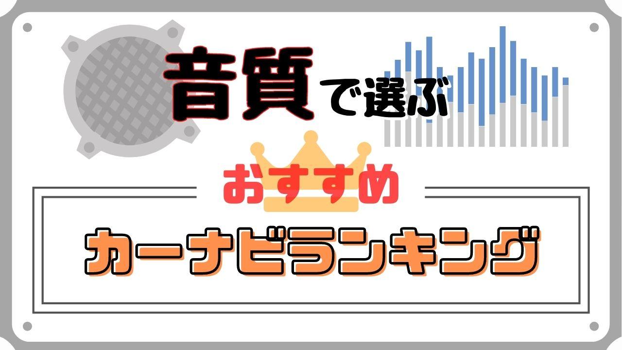 【音質重視】おすすめの社外カーナビランキング【2021最新版】