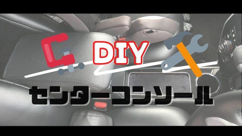 【自作派必見】センターコンソールの作り方【DIY】