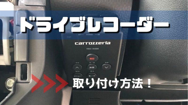 ドライブレコーダー「VREC-DS600」の取り付け方法
