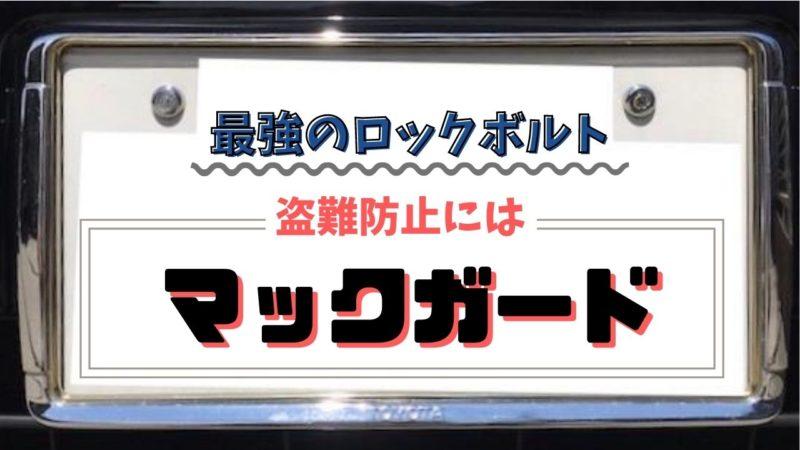 【マックガード】ナンバーの盗難防止は最強のロックボルト【決定版】