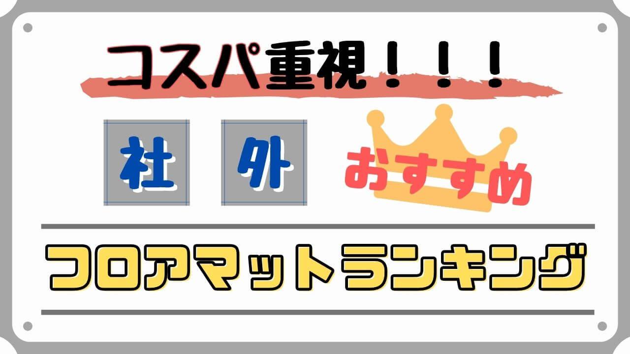 車のフロアマットのおすすめメーカーランキング【コスパ重視】
