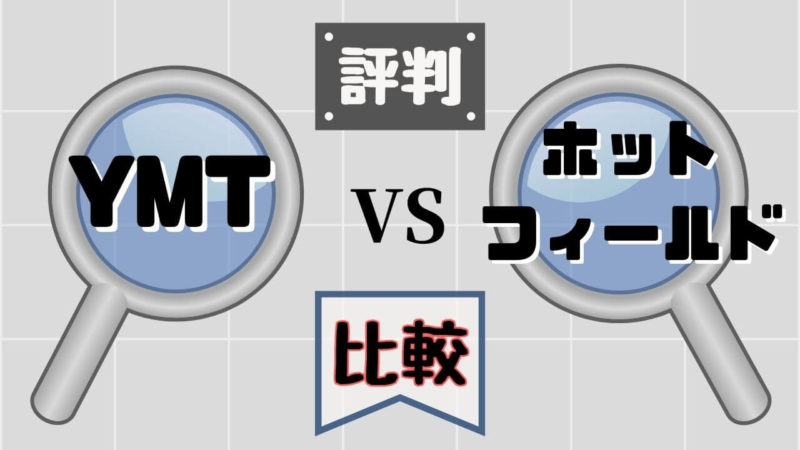 YMTとホットフィールドの評判【徹底比較】