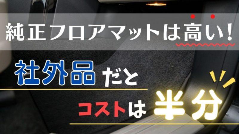 【半額】車の純正フロアマットが高いと思う人は社外品でいいよね