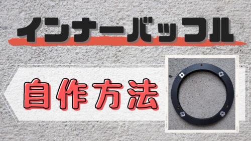 インナーバッフルを自作する方法【材料はMDF】