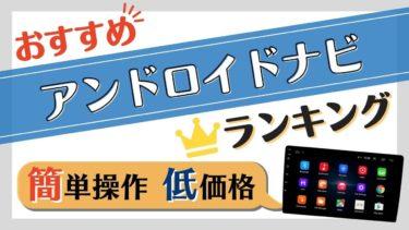 """【最新版】おすすめの""""アンドロイドナビ""""メーカーランキング"""